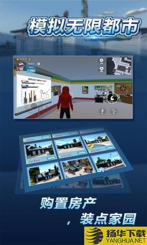 模拟无限都市手机版下载_模拟无限都市手机版手游最新版免费下载安装