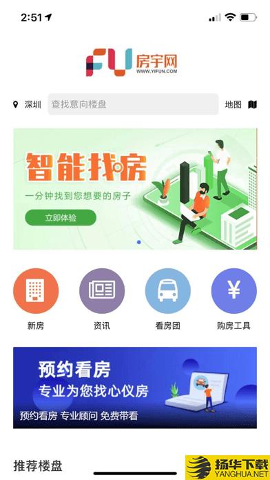 房宇网下载最新版_房宇网app免费下载安装