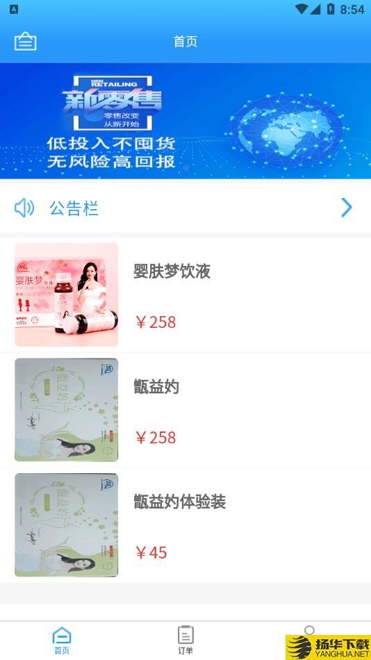 成好新零售下载最新版_成好新零售app免费下载安装