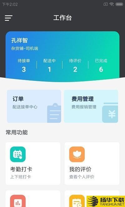 物蜂智配下载最新版_物蜂智配app免费下载安装