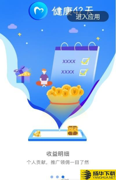 健康42天下载最新版_健康42天app免费下载安装