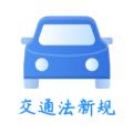 交通规则下载最新版_交通规则app免费下载安装