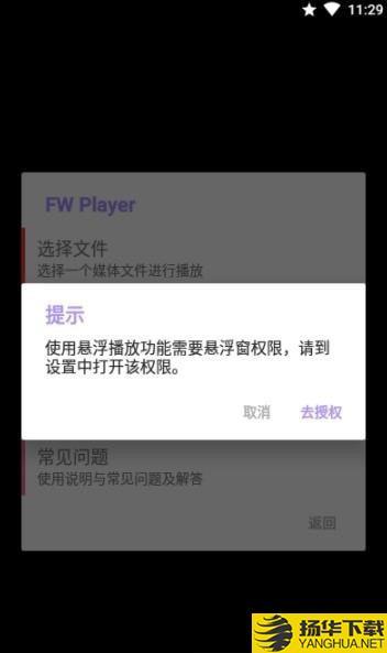 FW播放器下载最新版_FW播放器app免费下载安装