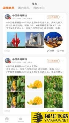 海融乐购下载最新版_海融乐购app免费下载安装