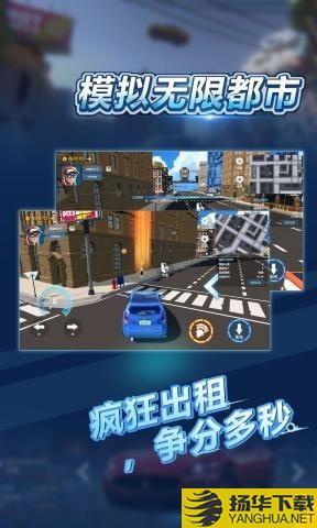 模拟无限都市手游下载