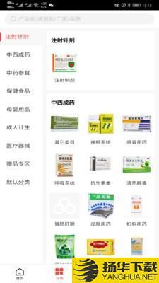 东莞广济医药下载最新版_东莞广济医药app免费下载安装