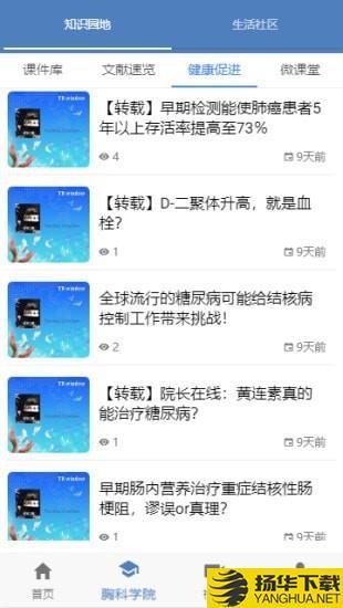 胸科之窗下载最新版_胸科之窗app免费下载安装