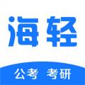 海轻教育下载最新版_海轻教育app免费下载安装