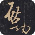 启功字汇下载最新版_启功字汇app免费下载安装