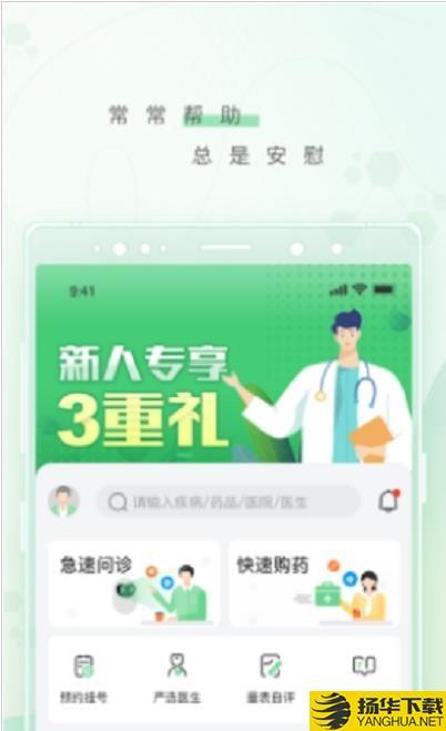 幂健康下载最新版_幂健康app免费下载安装