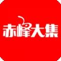 赤峰大集下载最新版_赤峰大集app免费下载安装