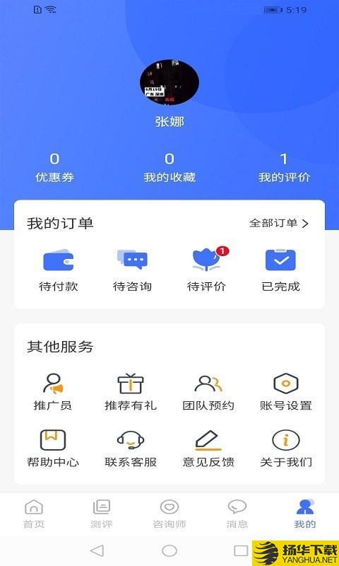 湃安心理下载最新版_湃安心理app免费下载安装