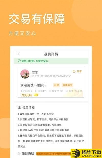 侠客帮帮下载最新版_侠客帮帮app免费下载安装