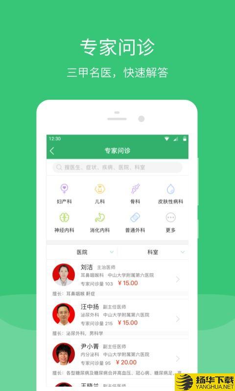 天合云医下载最新版_天合云医app免费下载安装