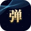 趣丸弹幕下载最新版_趣丸弹幕app免费下载安装