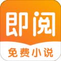 即阅免费小说下载最新版_即阅免费小说app免费下载安装