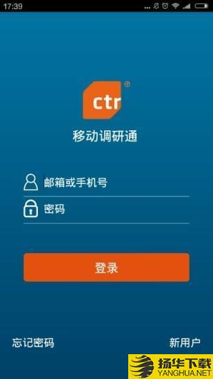 ictr移动调研通下载最新版_ictr移动调研通app免费下载安装