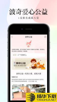 波比宠物下载最新版_波比宠物app免费下载安装