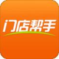 门店帮手下载最新版_门店帮手app免费下载安装