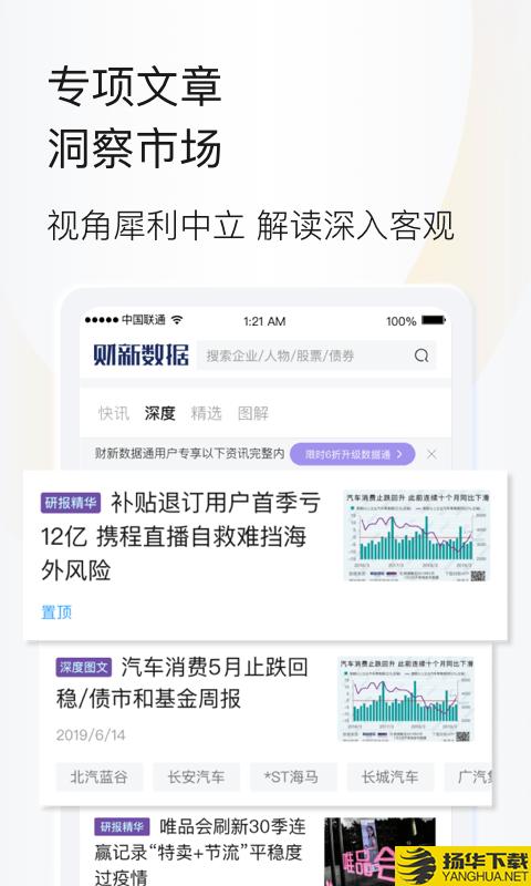 财新数据下载最新版_财新数据app免费下载安装