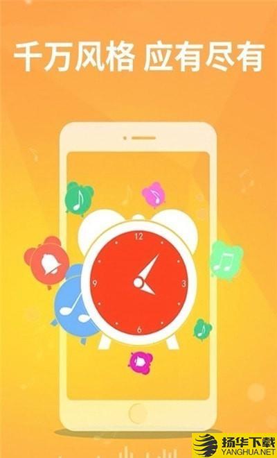 老人手机铃声下载最新版_老人手机铃声app免费下载安装
