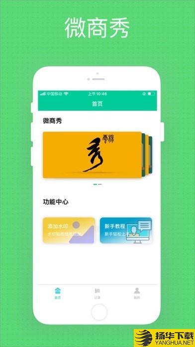 微商秀下载最新版_微商秀app免费下载安装