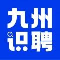 九州识聘下载最新版_九州识聘app免费下载安装