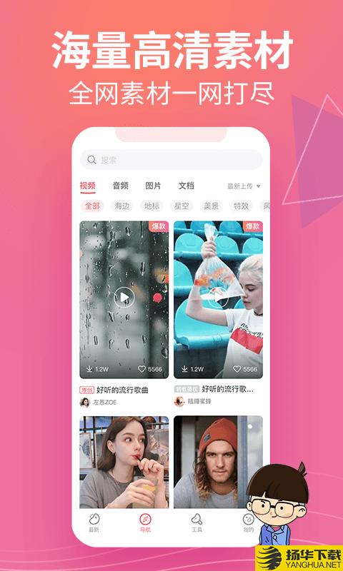 素材豆下载最新版_素材豆app免费下载安装