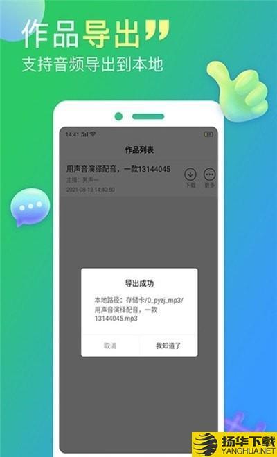 配音家下载最新版_配音家app免费下载安装