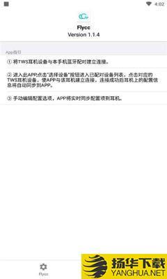 Flycc下载最新版_Flyccapp免费下载安装