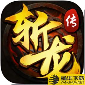 斩龙传手机版下载_斩龙传手机版手游最新版免费下载安装