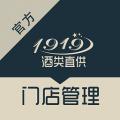 1919门店管理平台下载最新版_1919门店管理平台app免费下载安装