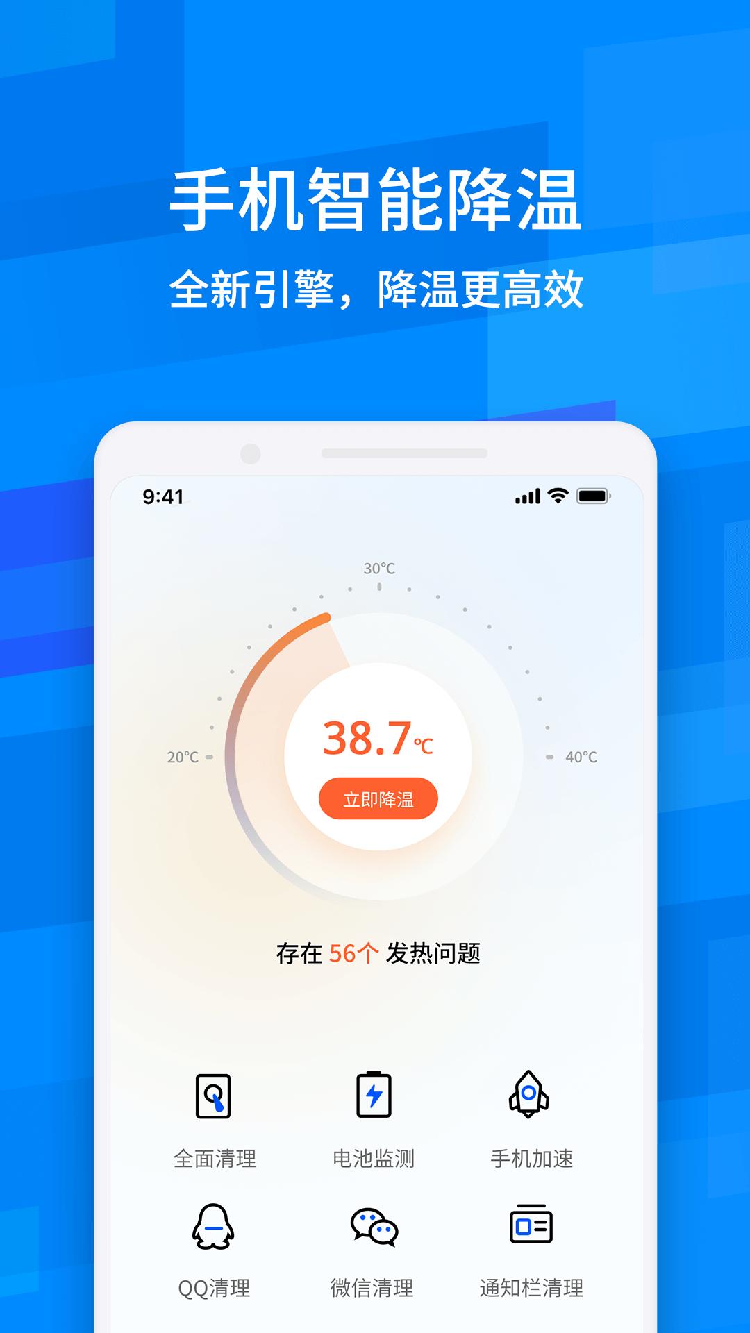 鲁大师降温神器下载最新版_鲁大师降温神器app免费下载安装