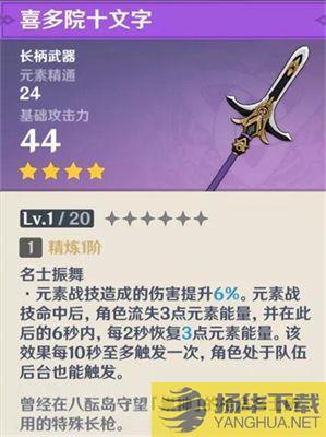 《原神》2.0版本香菱武器