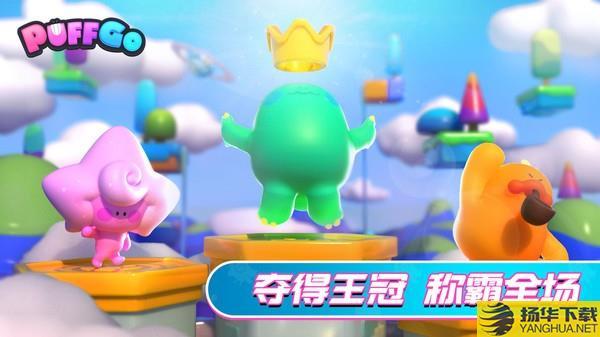 puffgo官方版下载_puffgo官方版手游最新版免费下载安装