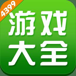 4399小游戏大全手机版下载_4399小游戏大全手机版手游最新版免费下载安装
