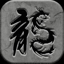 霸刀传奇私服变态版下载_霸刀传奇私服变态版手游最新版免费下载安装