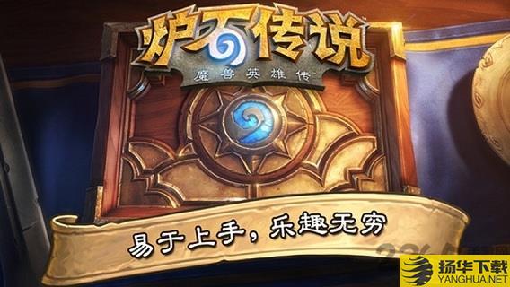 17173炉石传说手机游戏下载
