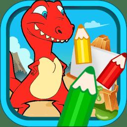 宝宝恐龙涂色本免费版下载_宝宝恐龙涂色本免费版手游最新版免费下载安装