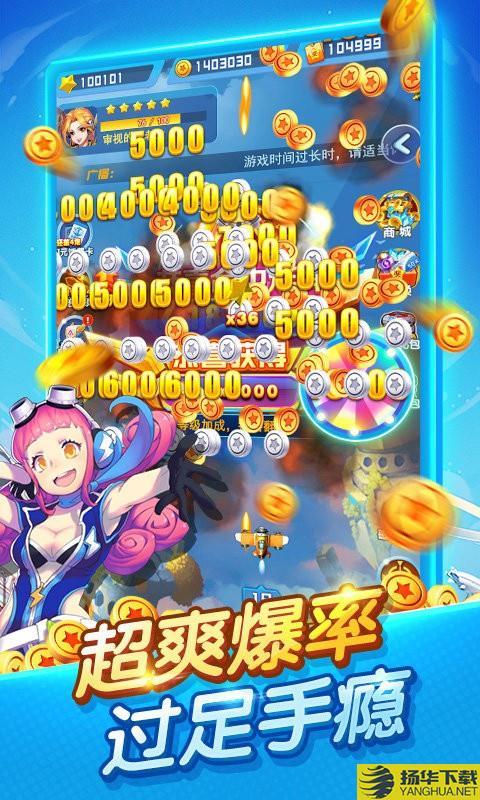 疯狂打飞机游戏下载_疯狂打飞机游戏手游最新版免费下载安装