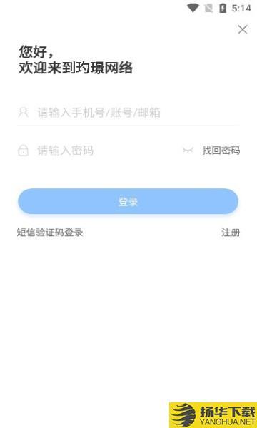 玓璟网络app下载_玓璟网络app手游最新版免费下载安装