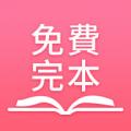 免费完本小说阅读下载最新版_免费完本小说阅读app免费下载安装