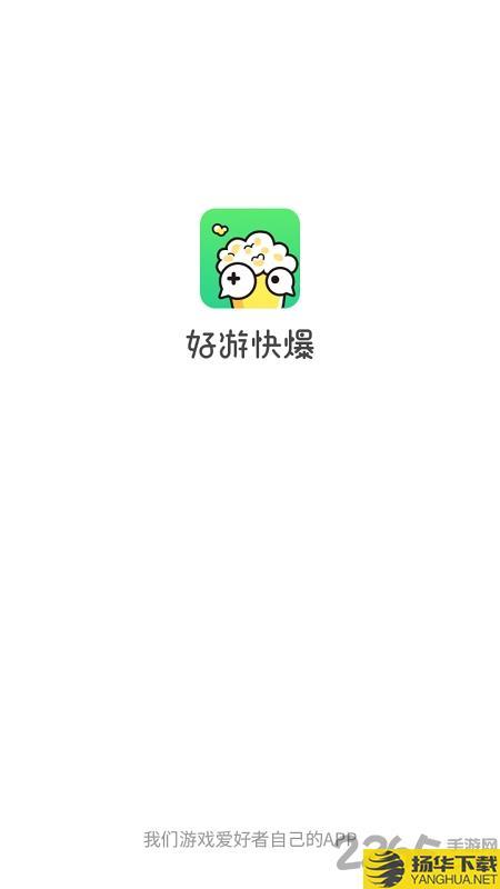好玩爆游免费下载_好玩爆游免费手游最新版免费下载安装