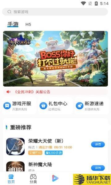 玓璟网络盒子下载