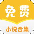 小说合集下载最新版_小说合集app免费下载安装