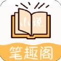 小说笔趣阁下载最新版_小说笔趣阁app免费下载安装