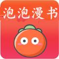 泡泡漫书下载最新版_泡泡漫书app免费下载安装