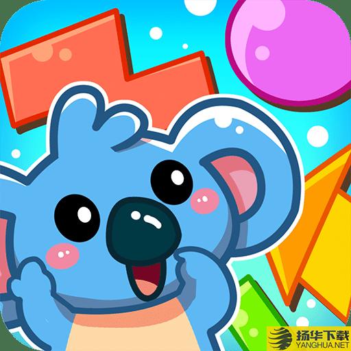 儿童宝宝益智游戏下载_儿童宝宝益智游戏手游最新版免费下载安装