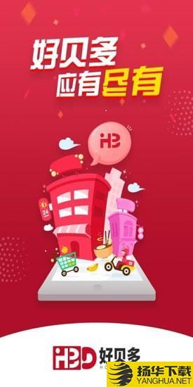 好贝多下载最新版_好贝多app免费下载安装