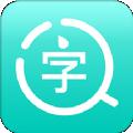 拍照识字翻译大师下载最新版_拍照识字翻译大师app免费下载安装